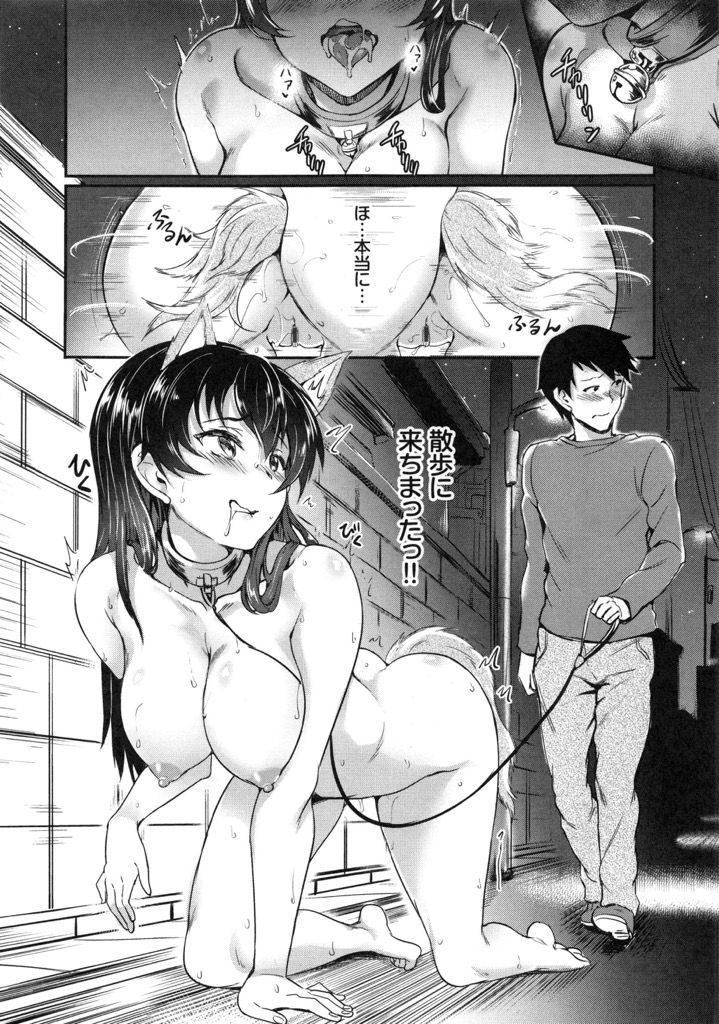 【エロ漫画】クラスのダメ男にペット志願して性奴隷になるドMな変態JKがアナル尻尾に首輪や犬耳を付けて雌犬になりお散歩プレイで露出放尿しいちゃラブ青姦!