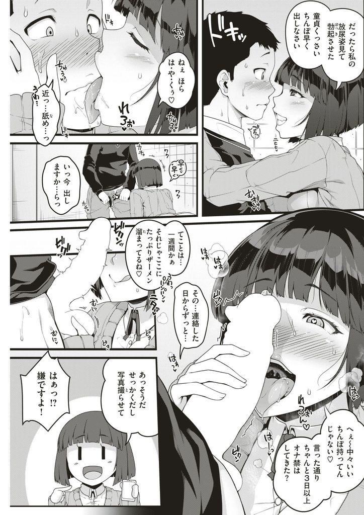 【エロ漫画】SNSで噂のトイレのヤリ子さんに連絡した童貞男が即尺のバキュフェラで寸止めされてマンコとアナルにオナ禁ちんぽをぶち込んで溜まった精液をコキ捨てる!