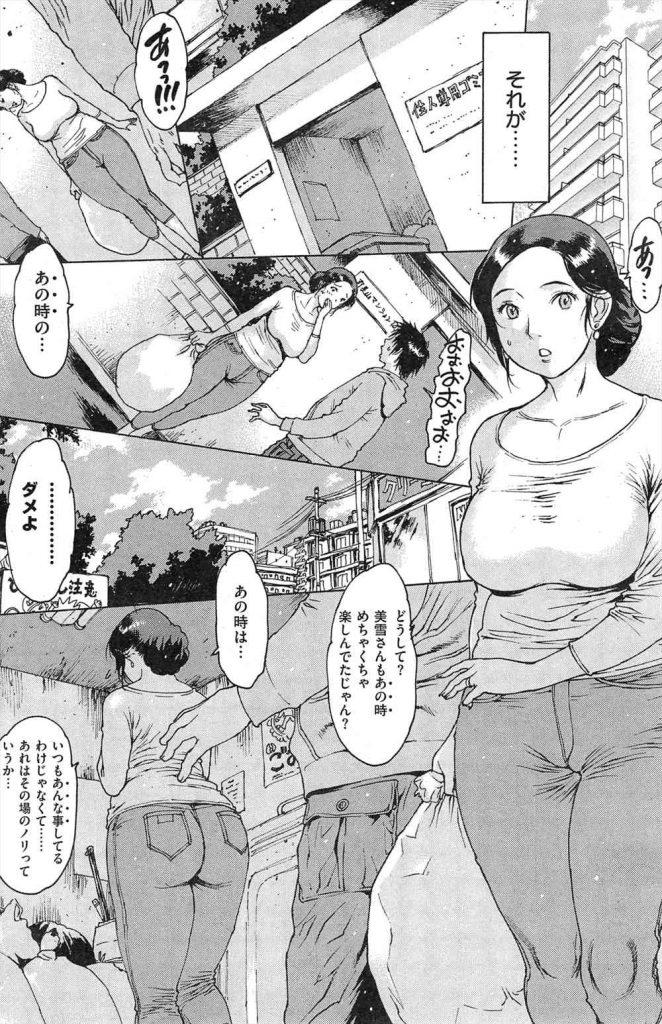 【エロ漫画】海水浴場で若い男を逆ナンしたSEXに飢えたおばさん集団がその日限りのつもりでヤリ狂うも後日偶然再会して久々チンポにアヘ顔でイキ悶える!