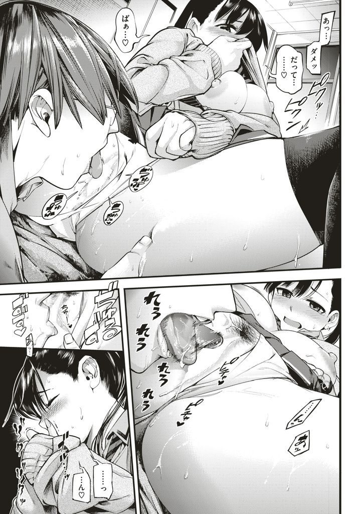 【エロ漫画】エロパワーで学年一位の成績を取った彼氏に約束の処女を捧げる巨乳JK!お互いの性器を順番に舐め合いだいしゅきホールドのピュアラブ初体験!