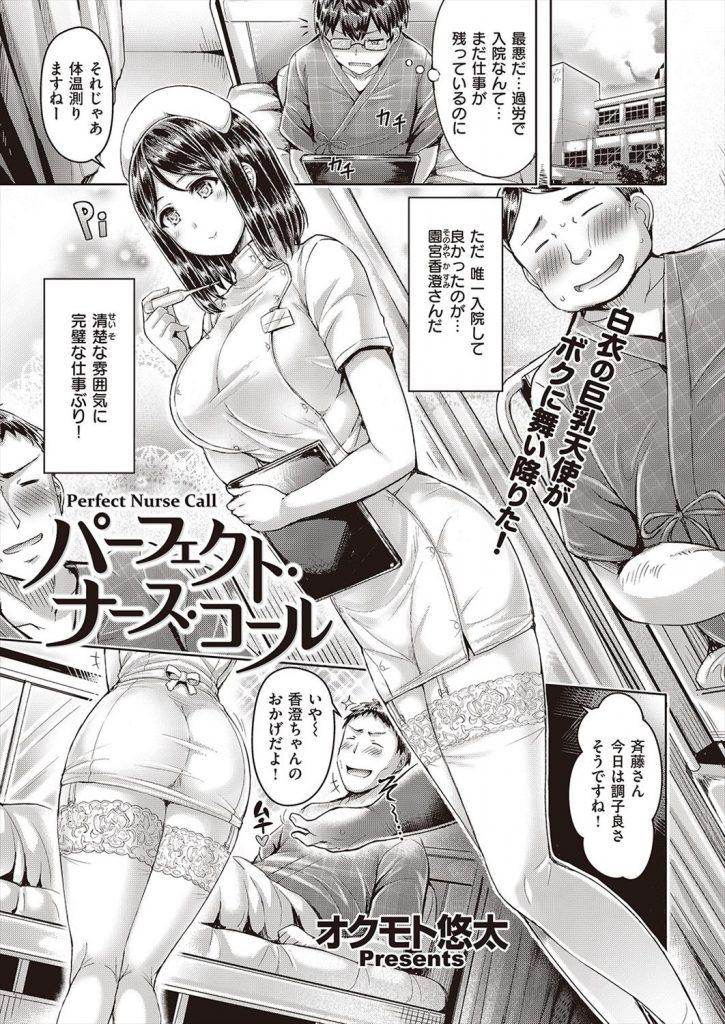 【エロ漫画】夜な夜な検診で患者のチンポを使って性欲処理するド淫乱な白衣の巨乳天使!入院患者の病室に行き下品な音を立ててバキュフェラを行い騎乗位ファックで膣内搾精!