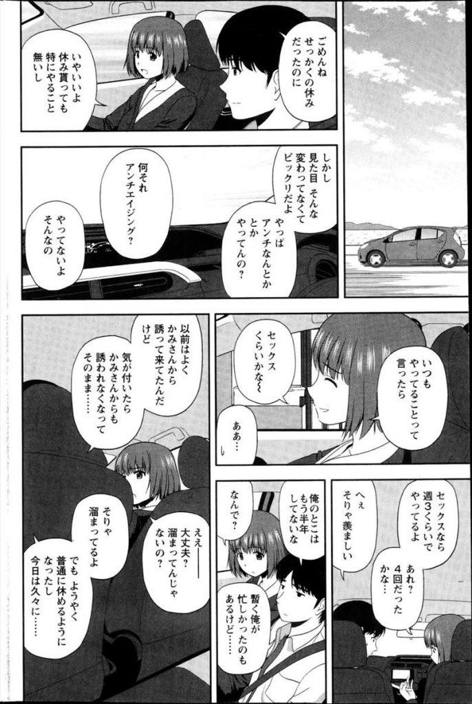 【エロ漫画】元カレとお互い子持ちになって再会しドライブに誘う人妻!車内で昔のSEX話をして盛り上がり発情した二人が思い出の山奥で浮気青姦!