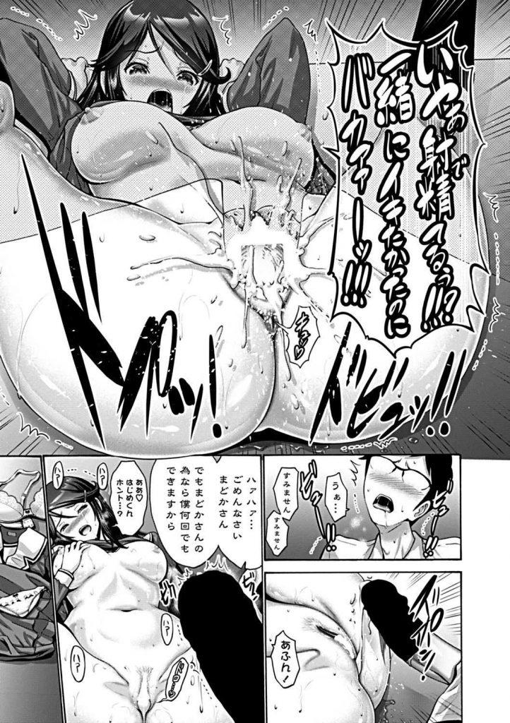 【エロ漫画】彼氏にチンコを見せろと命令する生徒会長JK!まずは自分からと大股開きでおめこを見せて初フェラし自ら腰を打ち付ける激しいエッチで中出し絶叫アクメ!