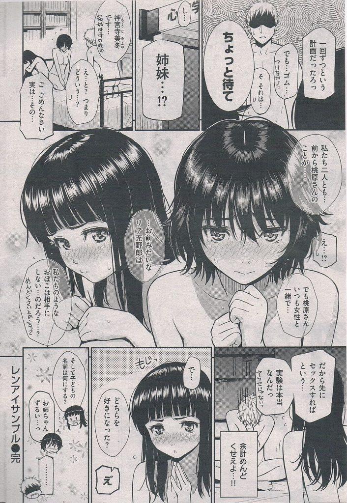 【エロ漫画】先輩JDから実験サンプルとして見知らぬ女とセックスさせられる事になった後輩が初めて会った清純ムチムチJDとゆきずりエッチして3P発展!