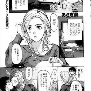 【エロ漫画】母親の大学時代の美人な後輩に想いを寄せる少年!国外勤務になるお姉さんの家にお呼ばれし思い出に筆おろしのいちゃラブセックスしてくれる!