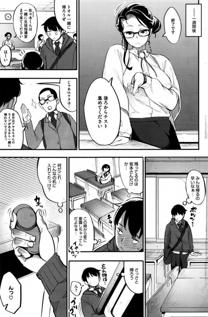 【エロ漫画】眼鏡地味子JKが好きな男子が妄想してたすぐにヤラせるミニスカの理想ガールにイメチェン!セフレになって告白しイチャラブ猫コスセックス!