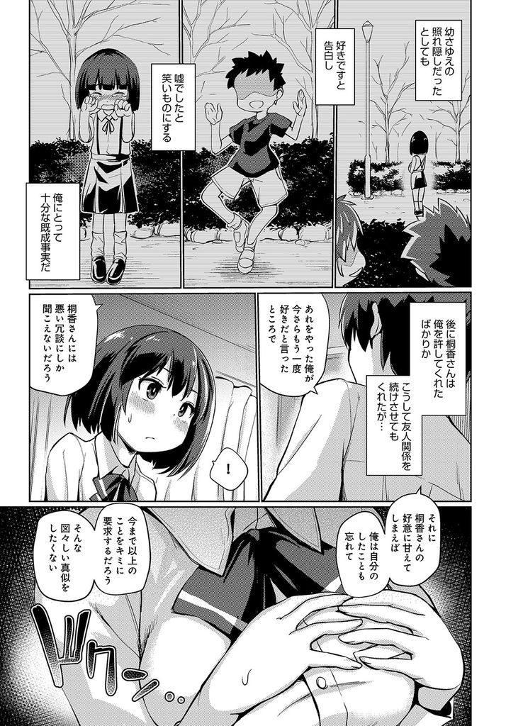 【エロ漫画】トラウマを抱えたクソ真面目な男子に既成事実を作らそうとする肉食系な巨乳JK!付き合ってくれない理由が分かるも強引に迫って膣内射精させる!