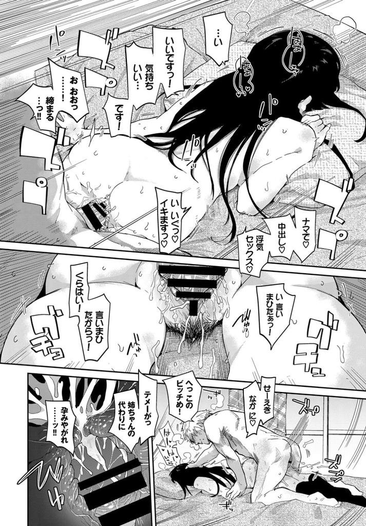 【エロ漫画】H終わりの姉の彼氏に足りない分の性欲処理をしようとする淫乱JK!ゴム付きHのつもりが調子に乗り過ぎて無理やりハメられ何度も中出しセックス!