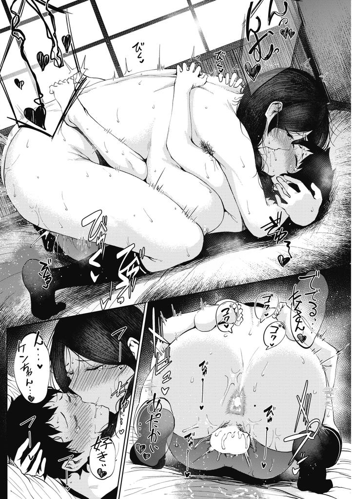 【エロ漫画】身長差を気にするチビ彼氏を自宅に招く長身JKが脇毛ボーボーのワガママボディで押し倒し生で合体したい思いを伝えてイチャラブ中出しセックス!