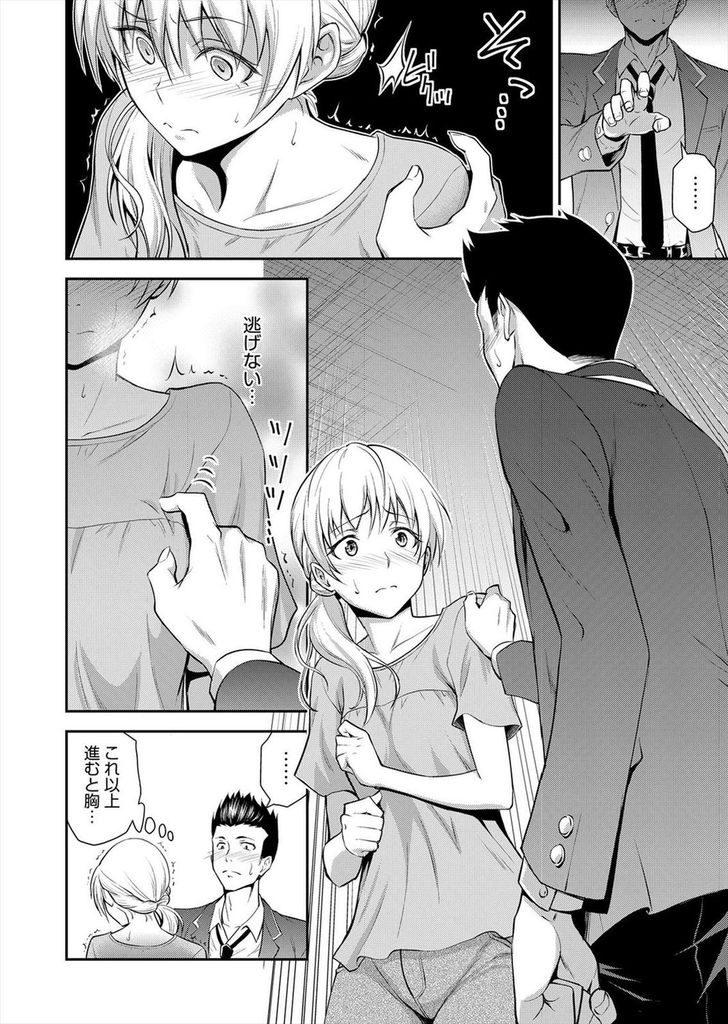 【エロ漫画】エロ可愛い親友の母親に色気を感じセックスを懇願する男子!抵抗しないので美乳とまんこを弄りイヤラシく振る舞う人妻と一日限りの恋人プレイで浮気セックス!