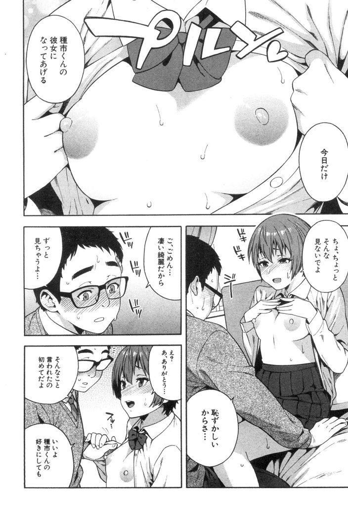 【NTRエロ漫画】巨乳と比べてバカにしてくる彼氏にイラつく貧乳JK!クラスの男子から告白されて一日彼女になったらデカマラの虜になり寝取られHを彼氏に見せつける!