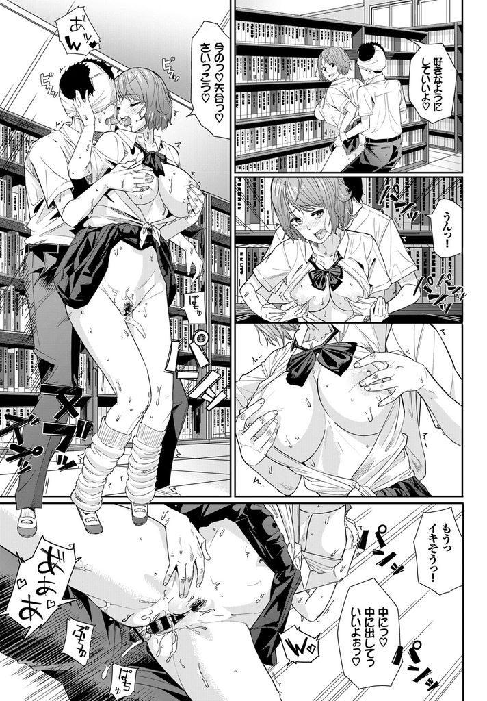 【エロ漫画】蒸し暑い図書室で10分間の射精我慢ゲームを提案してくる汗だくの巨乳JK!素股やパイコキフェラで勝利すると童貞チンポの挿入を要求しパンティで目隠しさせて膣射H!