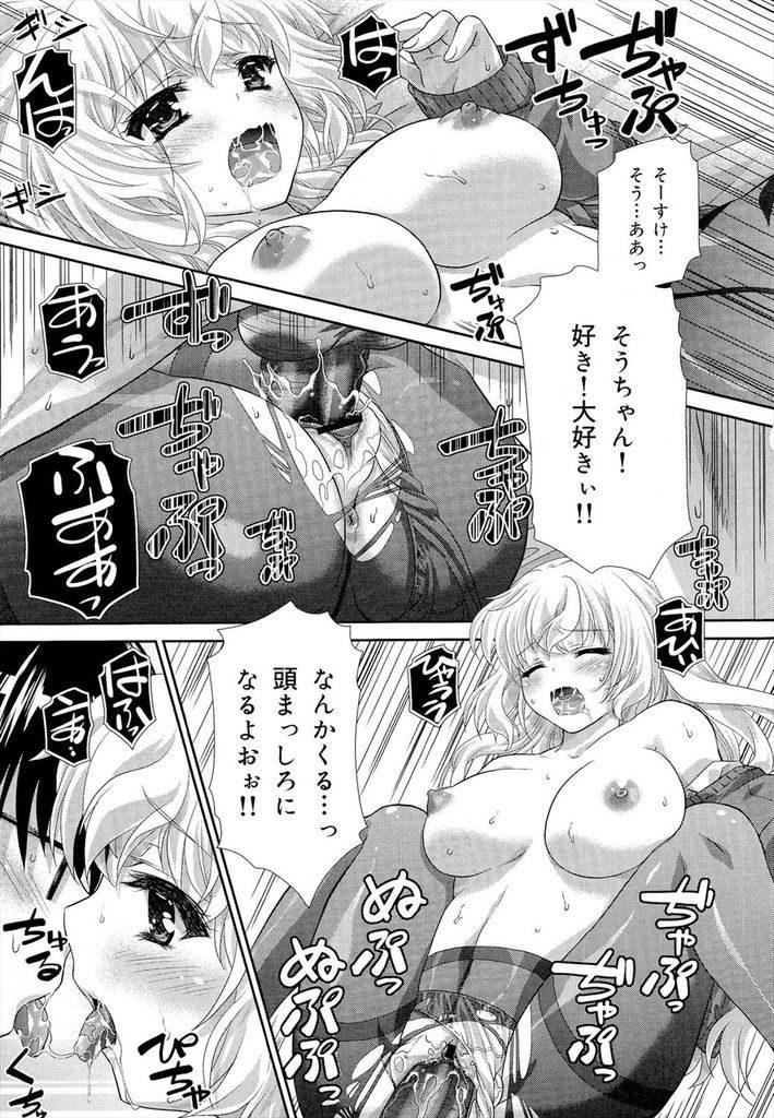 【エロ漫画】何でもできて中学までは女王様扱いされてきたプライドの高い巨乳JK!進学して成績が落ち込んで幼馴染に八つ当たりするも優しく告白されていちゃラブセックス!