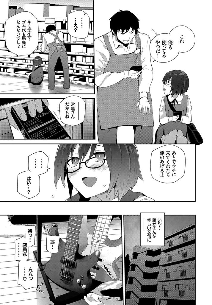 【エロ漫画】かっこいい店員さんのいる店でゴムを買って巨根を想像してバイブオナニーに耽る眼鏡の地味子JK!声をかけられて家に行き生ハメを許可して乱暴な中出しHでオナホ扱い!