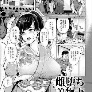 【エロ漫画】娘の卒業式に慣れない着物を着て貧血になる爆乳人妻!再会した中学の同級生にムラムラされて理不尽な理由で種付けレイプされて寝取られる!