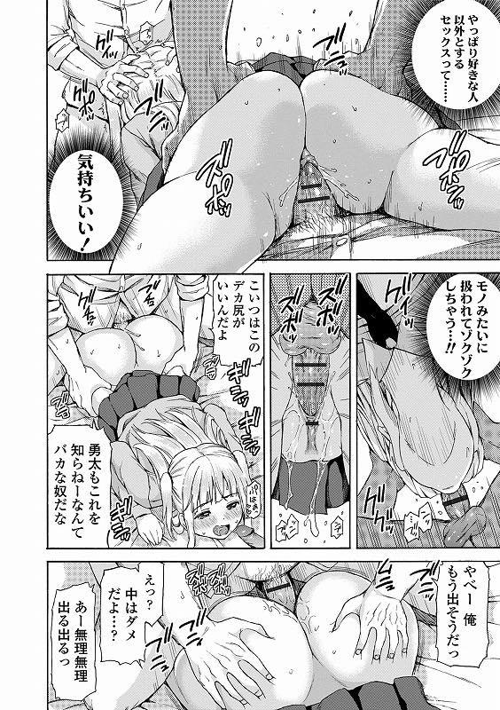【エロ漫画】彼氏以外とのHに快感を覚える超ビッチな爆乳の垂れ乳JK!風邪を引いた彼氏のお見舞いを後回しにしてクラスメイト達とラブホに行き4P中出し乱交で肉便器扱いされて膣内小便!