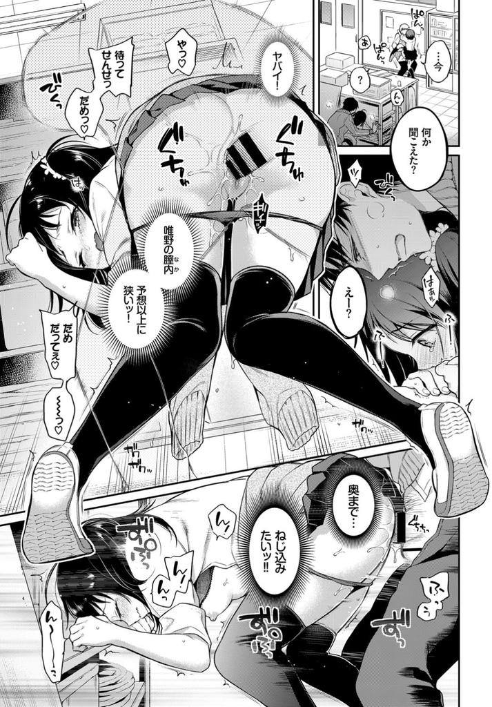 【エロ漫画】ヤリ部屋と噂の倉庫での作業中に担任教師を誘惑する小悪魔JK!横で不純異性交遊する学生カップルにバレないように真似しながら肉棒を咥えてその気にさせ何度も中出し淫行!