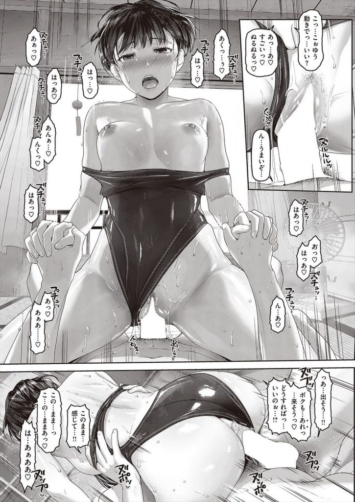 【エロ漫画】女らしくなる為に部活終わりに本屋のおじさんの元を訪れ水着姿でオイルマッサージしてもらうボーイッシュな僕っ娘JK!興奮した彼に電マを押し付けられてフェラチオしセックスを懇願!