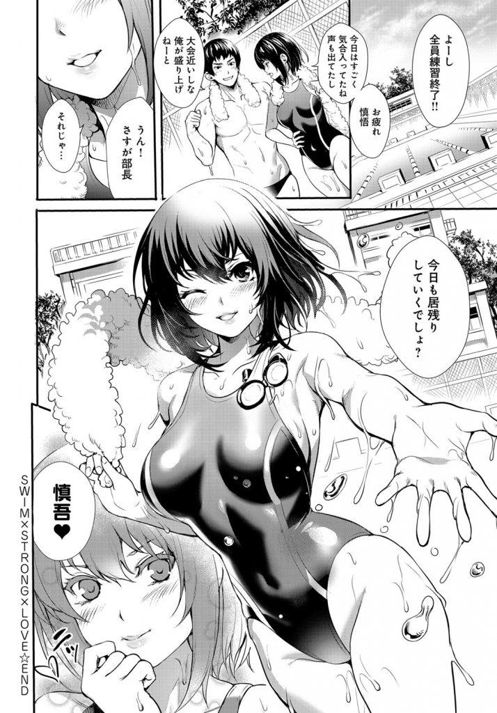 【えろ漫画】女子更衣室の電球が切れて悲鳴をあげる水泳部の巨乳JK!助けに来た部長に半裸で抱きついたら勃起されてエロ発展!つたないフェラでごっくんして競泳水着姿でイチャラブ中出し初H!