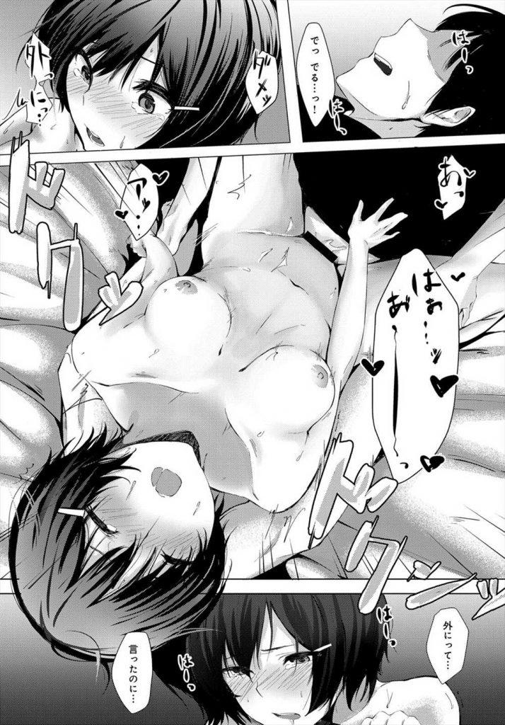 【エロ漫画】父親の再婚で同居する事になった自由奔放な連れ子JK!人目を気にせずに肌を露出する姿に我慢出来なくなりオカズにしてシコってたら目撃されてエロ発展し処女童貞の中出しセックス!