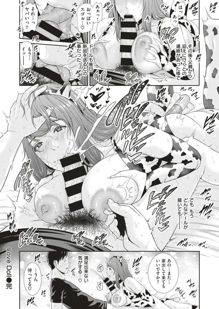 【エロ漫画】購入されたラブドールにすり替わり自分が配送される製造元社長の娘!購入先のデカマラ男にSEXを教えて欲しいとお願いし玩具プレイのアブノーマルセックスで処女を捨てる!