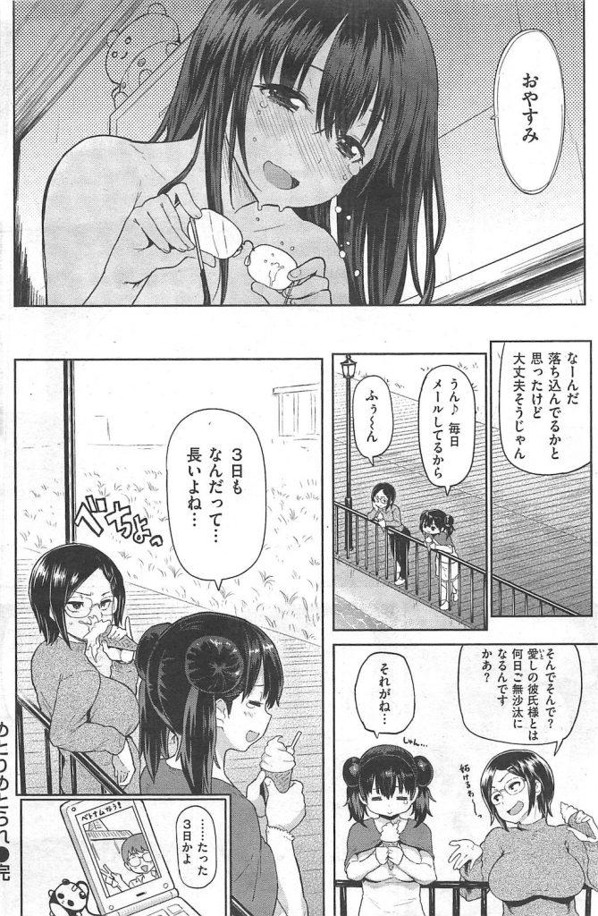 【エロ漫画】初めて出来た可愛い巨乳JDの彼女に海外に研修旅行に行くと伝えたら出発まで一緒にいて欲しいと言われて家の廊下でひたすらヤリ溜めて中出しマーキング!