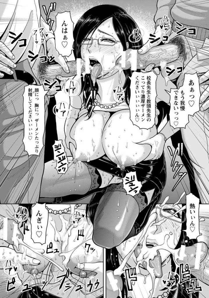 【エロ漫画】育児休暇から現場に復帰した爆乳メガネの女教師がペニス狂いのド淫乱な本性を曝け出して先生方と母乳を撒き散らしながら乱交し三穴全てで肉棒を咥えて悶え狂う!