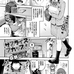 【エロ漫画】勉強を教えてる近所の少年がサプライズで机の下に隠れてるとも知らずにオナニーする地味なメガネJK!一緒にオナって顔射されたら嬉しくなりおねショタ初SEXに発展!