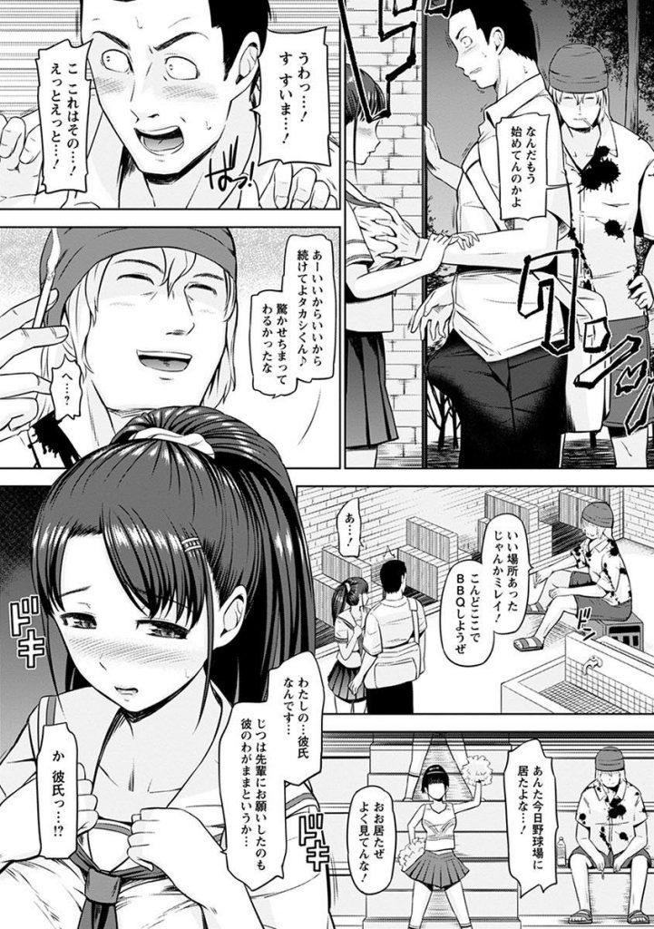 【エロ漫画】普通のHに興味がない彼氏にネトラセプレイを強要されるチア部の巨乳JK!ノーパンローターで野球部の応援をしてアソコを見られた先輩にレイプを懇願し彼氏の目の前で膣内射精させる!