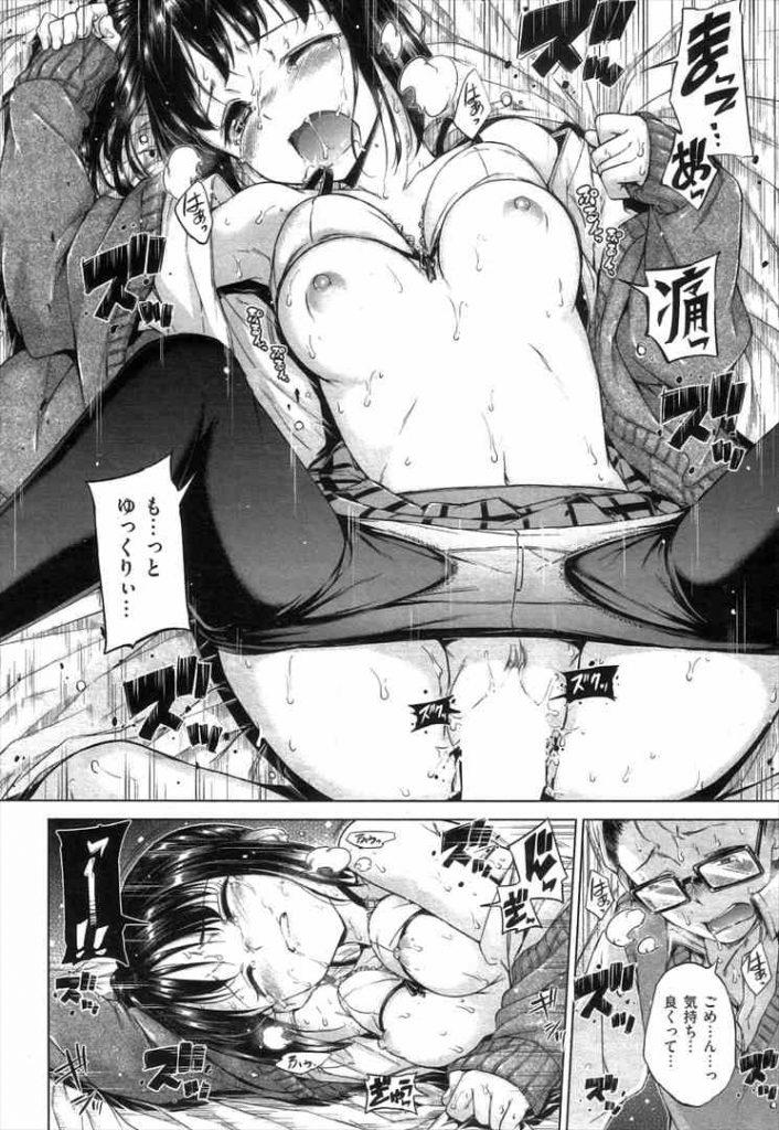 【エロ漫画】ダサくてチビの冴えない男子と幼馴染な美少女JK!彼がバカにされると自分も馬鹿にされた気がするのでカッコよくなってと無茶苦茶な事を言ったら強引に童貞チンポを捻じ込まれて告白される!