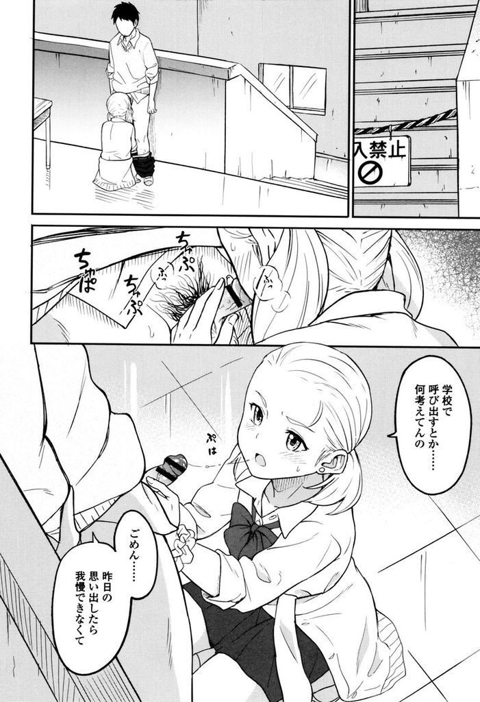 【エロ漫画】フェラを嫌がる美乳JKが友達に勧められたので彼氏で試してみたら感じてる顔が可愛くて口淫にハマり、校内でゴックンしてあげ家に帰っていちゃラブSEX!