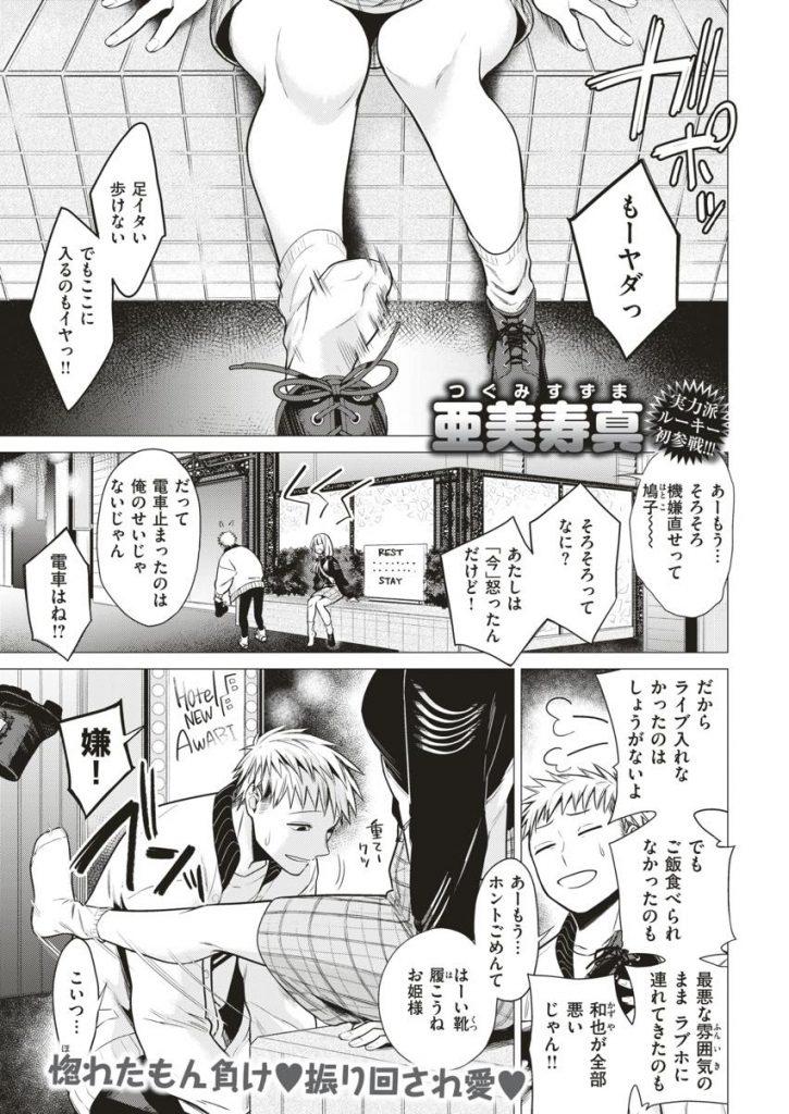責め クリ エロ 漫画