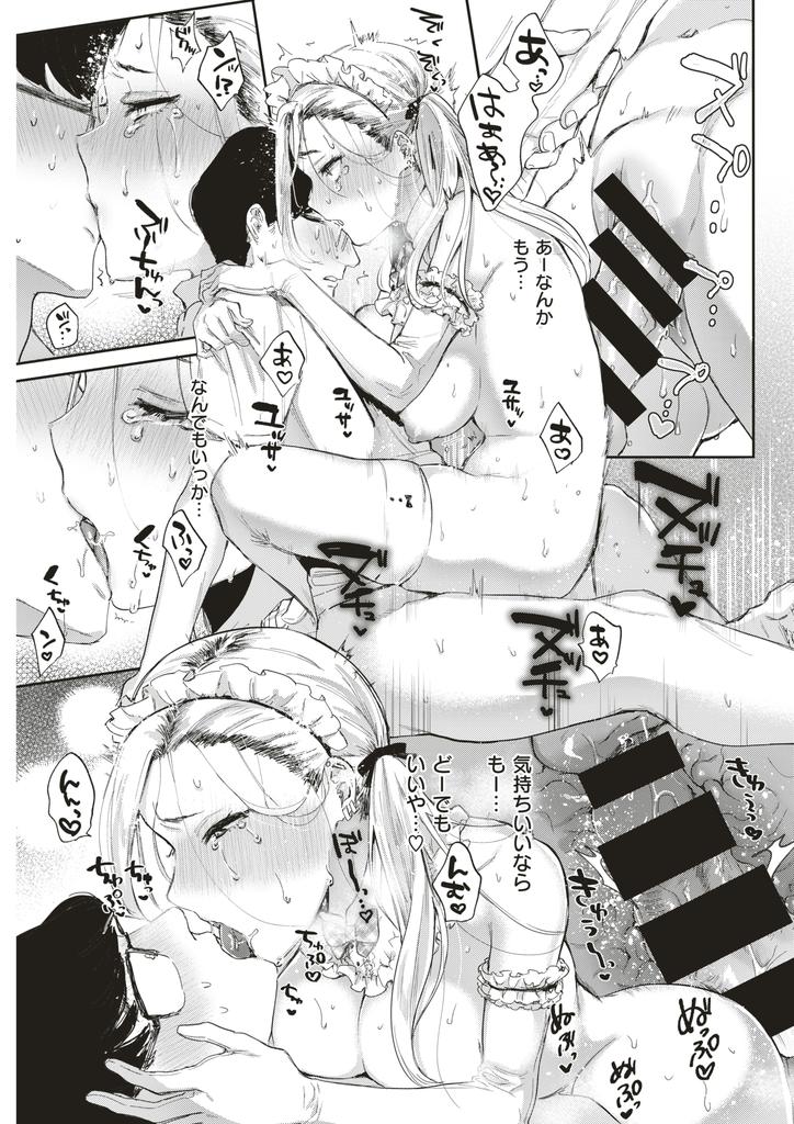 【エロ漫画】オタ男子にコスプレを頼まれてお金目当てに撮影会をするギャルJK!極小エロ水着で神アングルを見せつけたら勃起されたので足コキし童貞のデカチンコを筆おろししたら何度もイキ潮噴射!