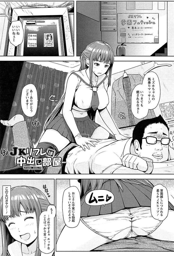 駅 漫画 無人 エロ