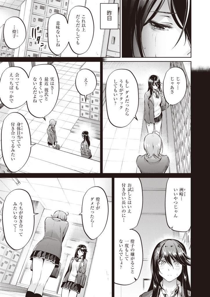 【エロ漫画】男友達とお試しで付き合うクールな巨乳JK!半年経って自分の気持ちを確かめようとSEXに誘って即ハメさせようとするも緊張で勃たない彼を見て泣き出したら本気の気持ちを伝えられてイチャラブH!