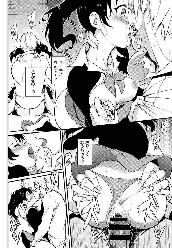 【エロ漫画】クールな先輩をムッツリ童貞だと言って揶揄う生意気なツインテールのペチャパイJK!ブチ切れた彼に体育倉庫で好き放題に弄られ壊れる位のセックスで膣内射精されて恋に落ちる!