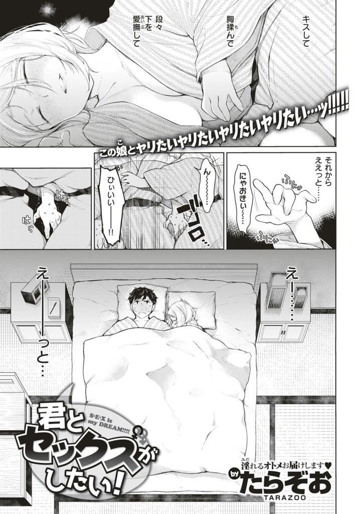 【エロ漫画】大学デビューした童貞彼氏が初カノの可愛い巨乳JDと初めてのお泊りデート!旅館の布団の中でオナニーして誘惑してくる彼女の気持ちを察して挿入に戸惑いながらも念願初体験!