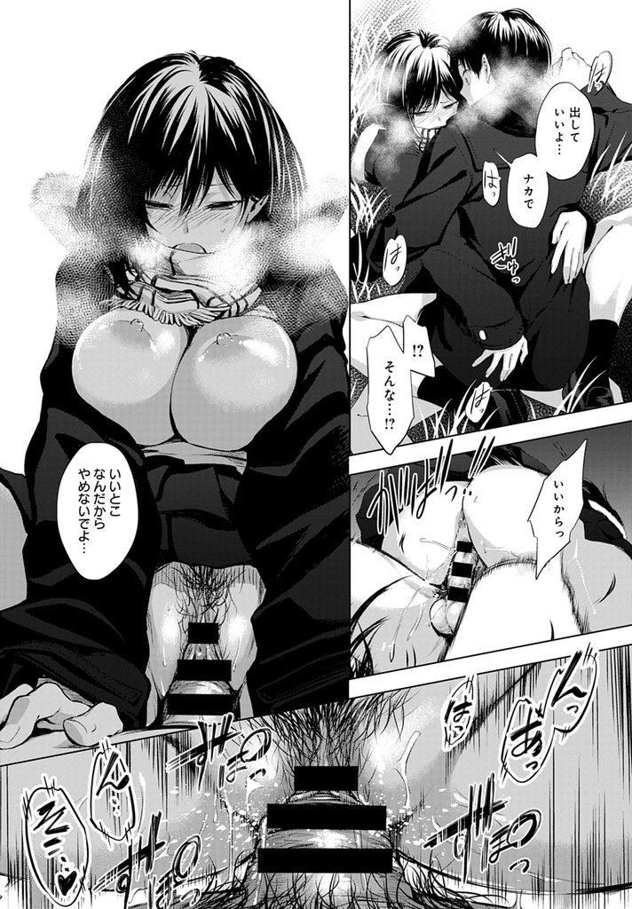 【エロ漫画】河原に捨てられたエロ本を読んでる所を接点がなかったクラスの男子に目撃された巨乳の美少女JK!フォローしてくれる彼が自分をオナニーのオカズにしていたと知り欲情してHに誘い中出し青姦で初体験!