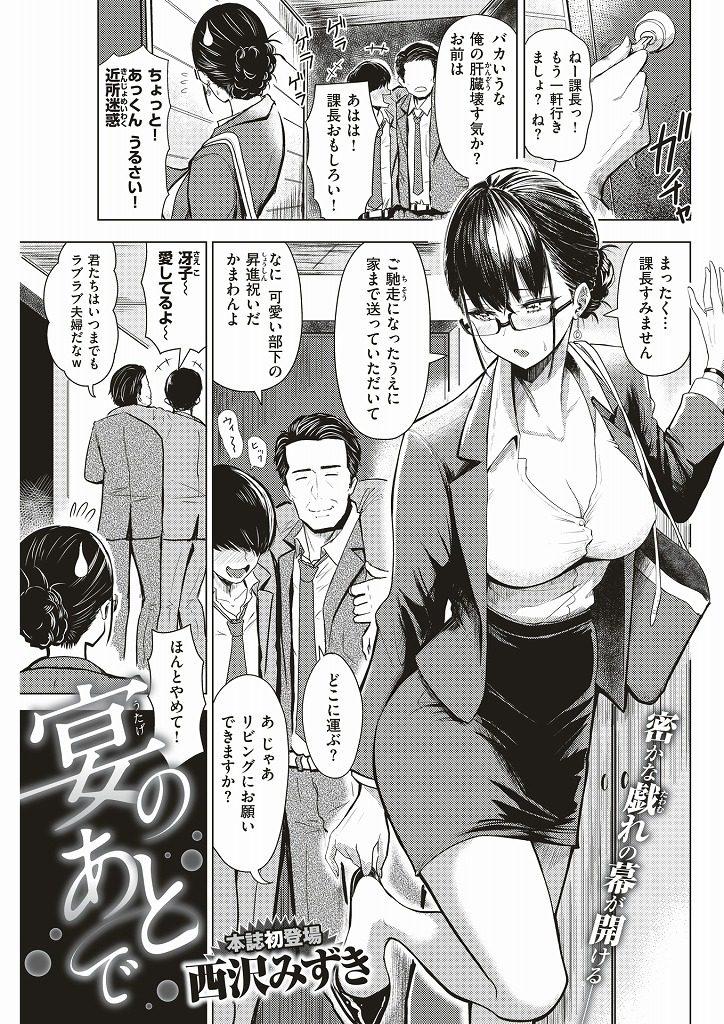 漫画 人妻 エロ