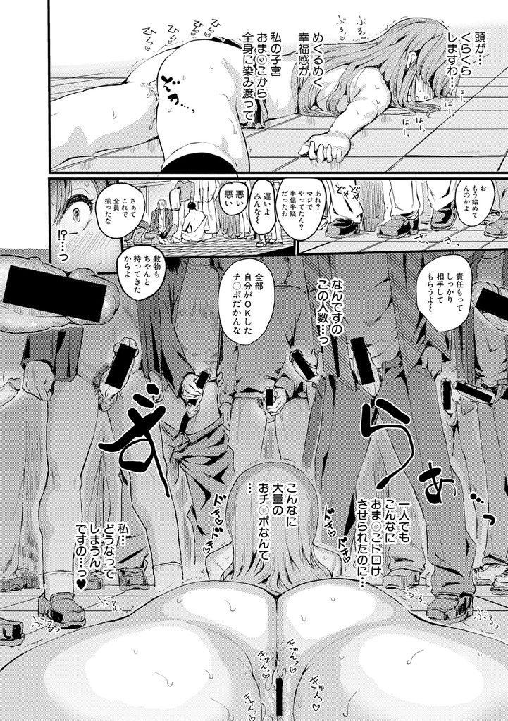 【エロ漫画】満足いくSEXが出来ない腑抜けたダメチンポ野郎どもを恥ずかしめる小柄で巨乳な性悪お嬢様JK!別れてからも連絡を取ってきた男にチャンスを与えたらフッてきた奴らに集団レイプで屈服させられ変態肉便器堕ち!