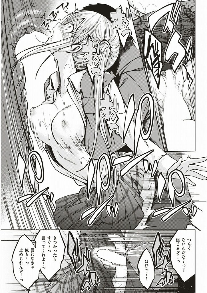 【エロ漫画】大好きな友達のお兄ちゃんに過激な悪戯をして誑かす小悪魔JK!説教してきた彼に一世一代の大勝負を仕掛けて想いを伝え勉強してきたフェラでご奉仕してエロカワないちゃラブSEXでロストバージン!