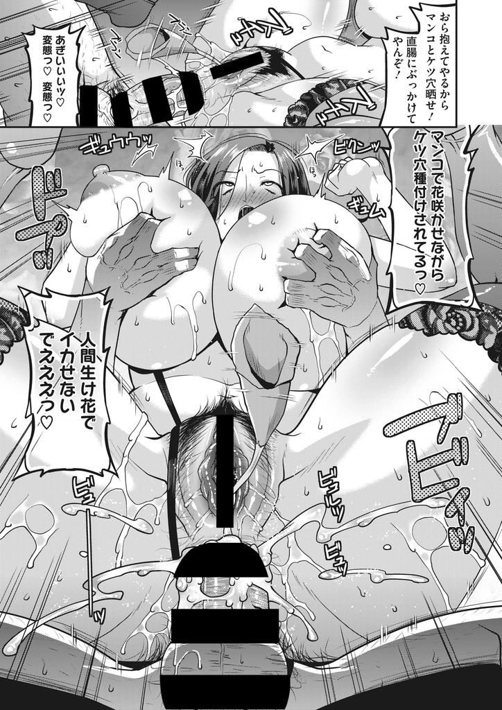 【エロ漫画】夜な夜な着物姿で下品にマンコを弄り外人サイズのディルドを使ってオナニーに明け暮れるチンポ狂いの人妻熟女!覗き見しながらシコってた下宿人の若い男のチンポを借りてオナフェラし、スライムみたいなデカ乳をプルプル揺らしながら中出し浮気アナルセックス!