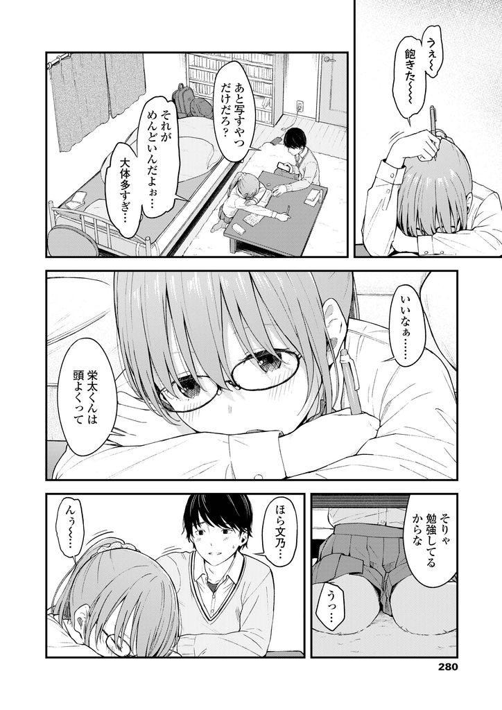 【エロ漫画】友達から高評価を受ける彼氏に喜びつつも不安になる貧乳JK!勉強中にフェラチオして美乳を揉ませ純愛セックスを堪能する!