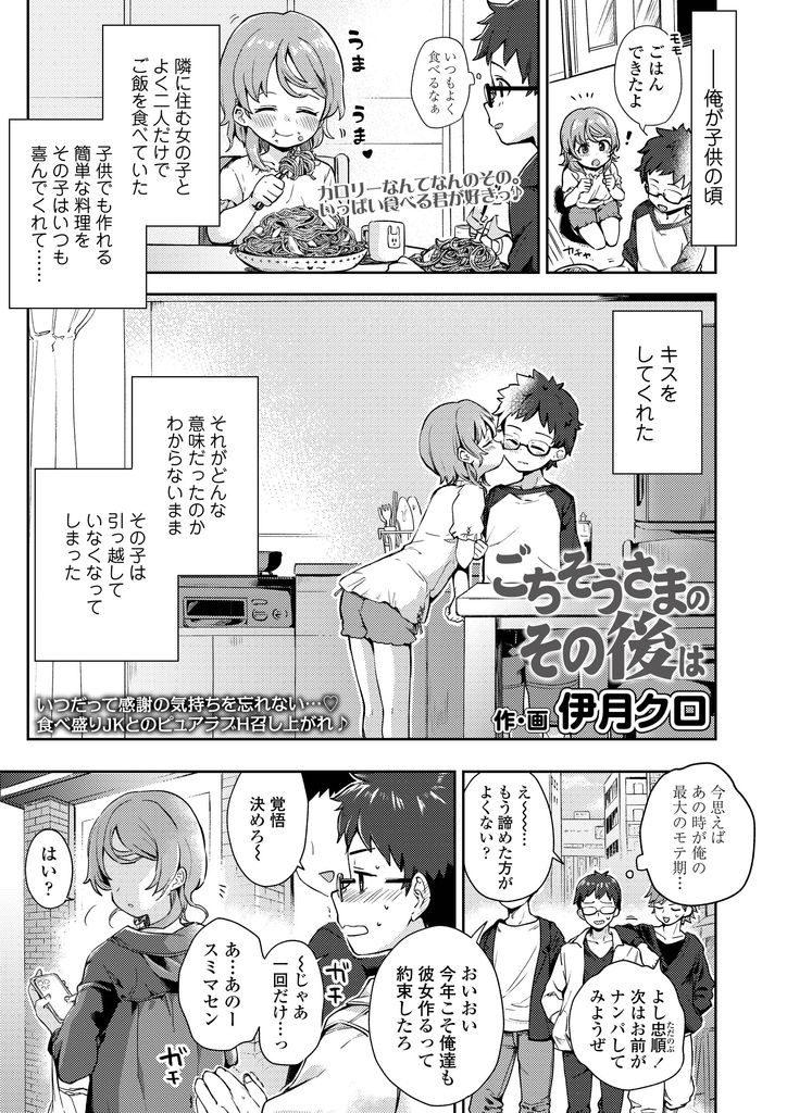 【エロ漫画】子供の頃にキスして離れ離れになった男の子と同じ学校に通う事になった美乳JK!昔から好きな気持ちを彼に伝えて両想いになり、処女童貞の純愛エッチ!