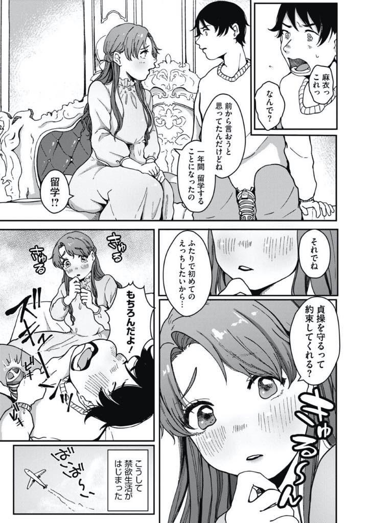 【エロ漫画】恋人同士の甘い秘密の約束・・!?彼女のからの束縛でチンチンに鍵を付けられる、彼女は大手企業の社長令嬢で大事に育てられたお嬢様だ。鍵を掛けられたチンチンに鍵を彼女が寝ている時に奪いロックを解除したら、チンチンが巨大化していた。社長令嬢の処女を奪う・・