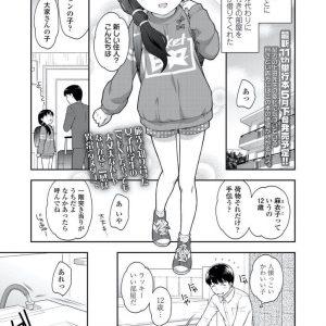 【エロ漫画】仕事で引っ越したマンションの娘にだんだん近寄って行く男性!会社が借りてくれたマンションの世話をしに来てくれる大家の娘が可愛く見えて来て自分がロリコンだと知る・・徐々に関係は縮まっていき手を出してはいけない所に手を出してしまった。相手は小学生なのに・・。