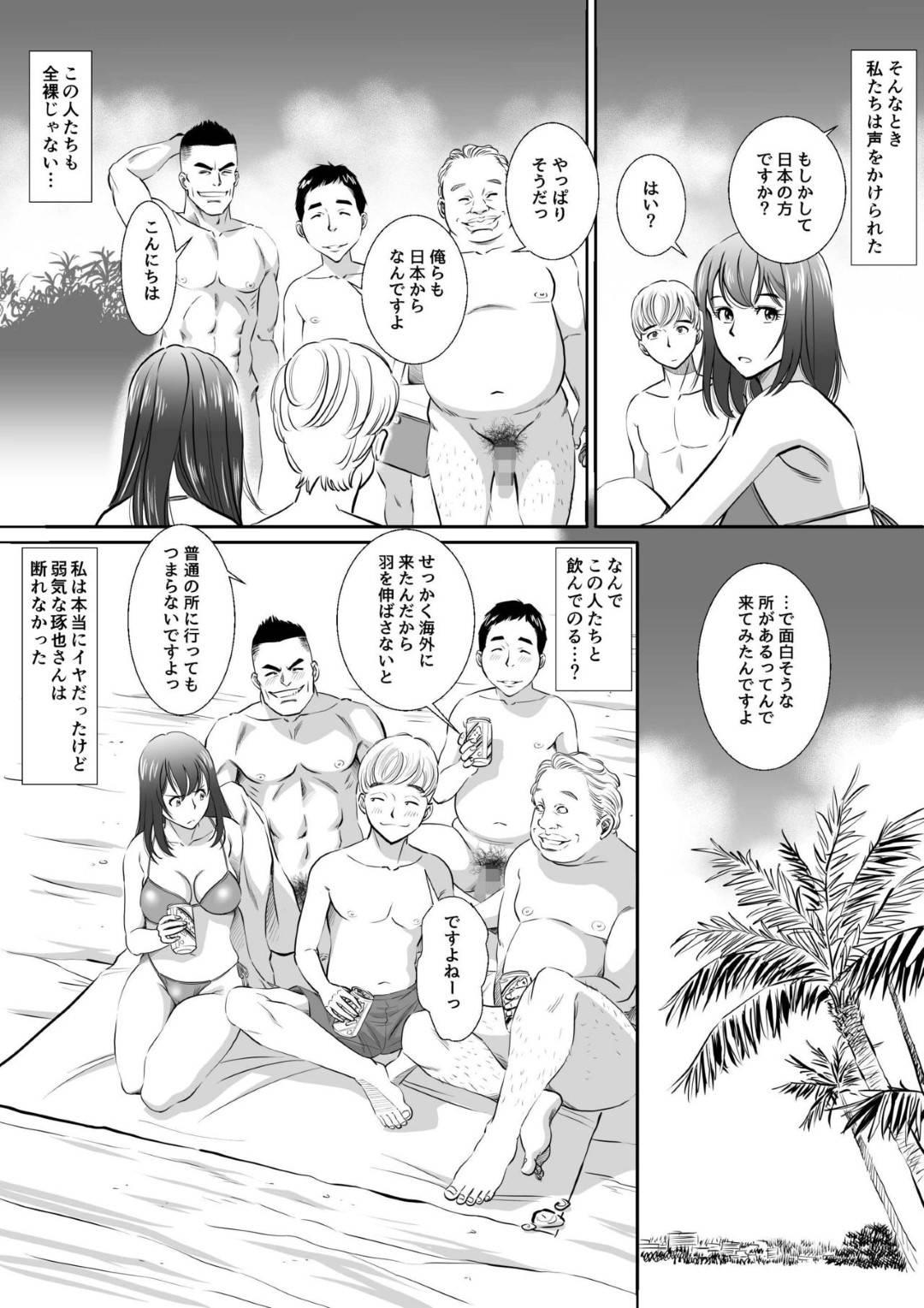 【エロ漫画】新婚旅行で海外に彼氏と来たら、そこはヌーディストビーチでちょっと恥ずかしくなったナナ。琢也の思い付きで普通の所に行ってもつまらないと言われ、新婚旅行のいい思い出作りとして楽しむ事になったが、目のやり場に困る・・そして、そこで出会った日本人と酒を飲む事になって気づいたら旦那は潰れて、一人取り残された私は外人達の前でレイプされる。