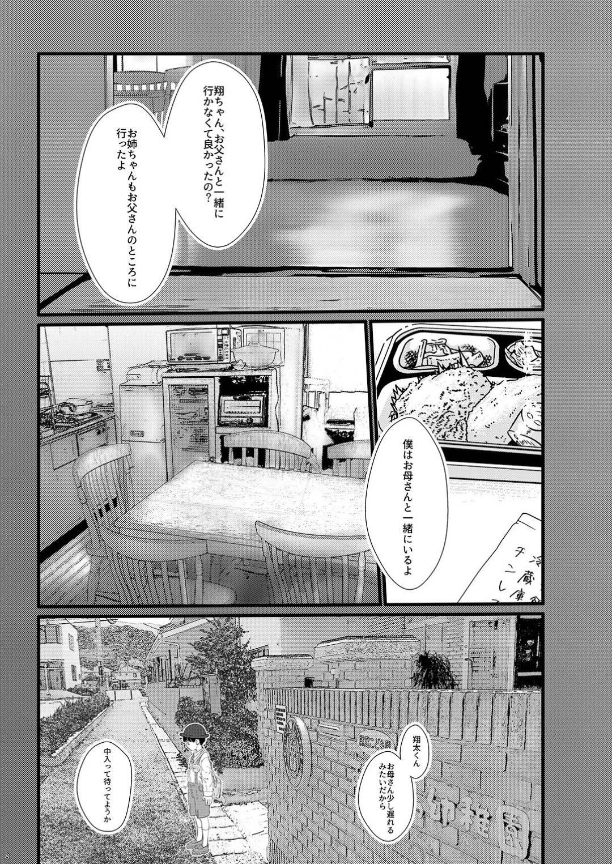 【エロ漫画】離島に引っ越しすることになった少年。従姉妹のお姉さんに連れられて銭湯に行ったり、家でゲームしたりするが従姉妹に男として扱われていない様子で悶々としていた。その日の夜、彼ムラムラして寝付けず、熟睡している彼女の服を脱がし、正常位で挿入しようとするのだった!