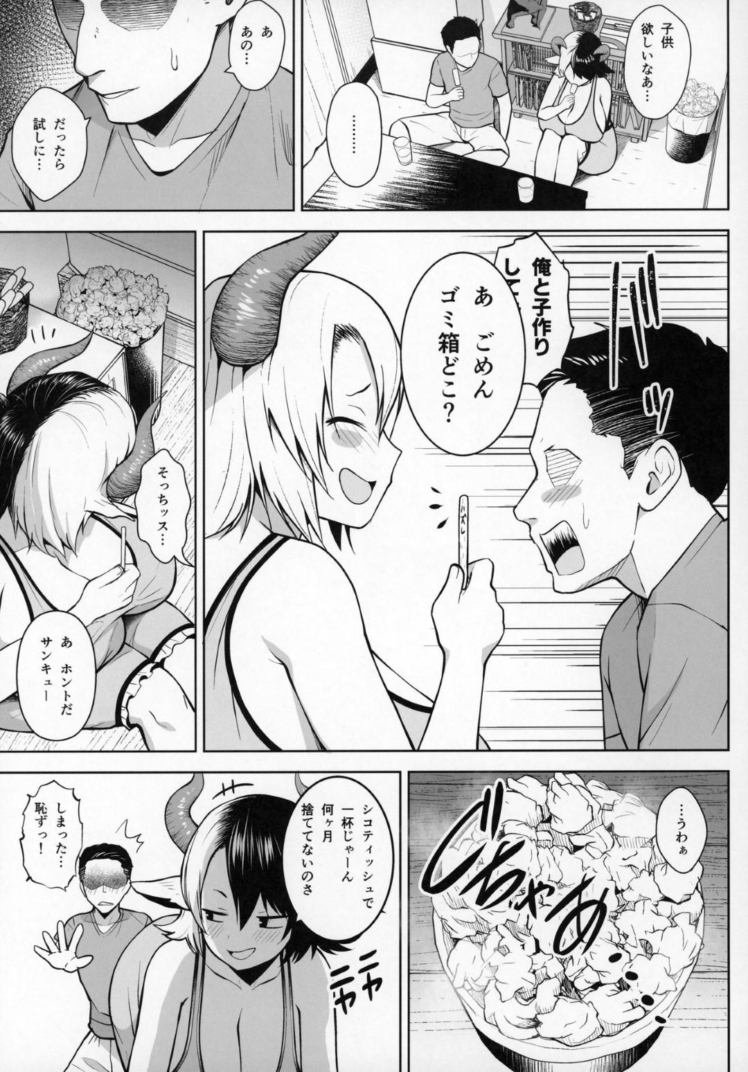マンガ コレクター エロ