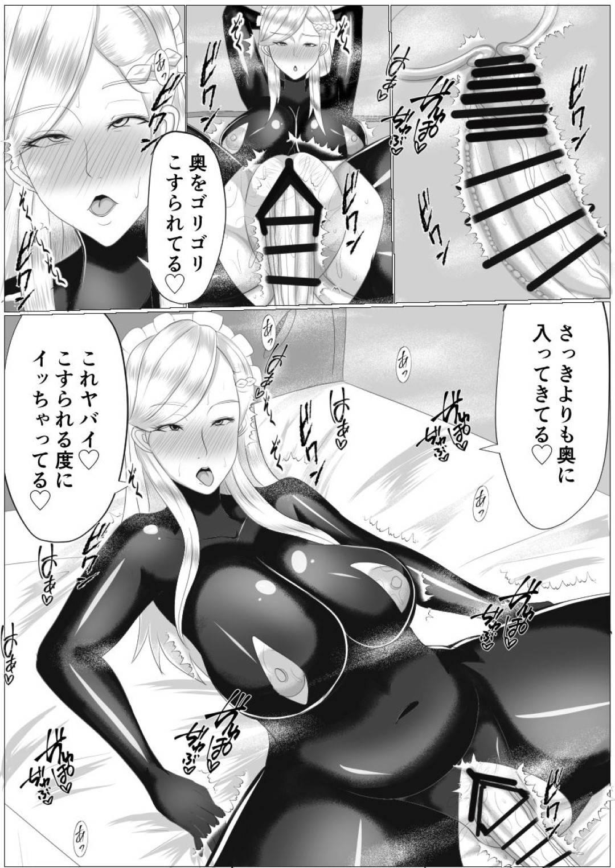 【エロ漫画】新しい基地に赴任したベルファスト。しかし赴任先の指揮官はキモデブで距離を取っていたたが、突然催眠アプリを使われ、彼女は彼に良いようにされてしまう!従順と化した彼女は研修と称してエッチな調教を受けることになり、チンポを生挿入されてアヘ顔でヨガりまくる。